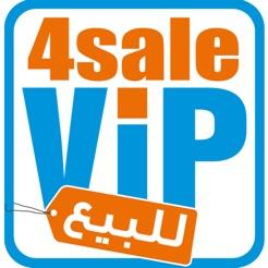 590e0e5ec308b 4Sale VIP للبيع on the App Store