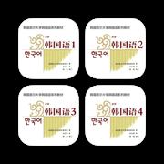 首尔大学韩国语套装-韩语学习韩语口语必备