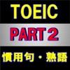 TOEIC 熟語,慣用句 穴埋め問題集 PART2