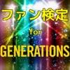 ファン検定 for ジェネレーションズ