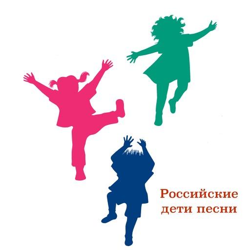 Детские Русские песни
