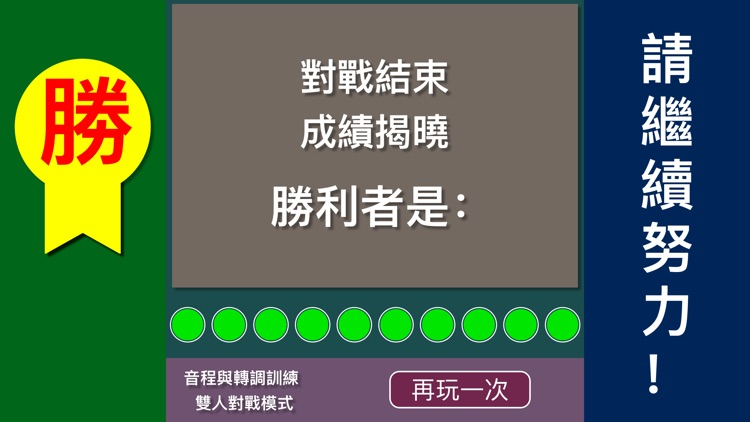 音程與轉調訓練-繁中版 screenshot-4