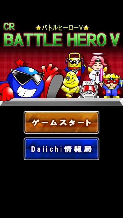 CRバトルヒーローV【Daiichiレトロアプリ】のスクリーンショット2