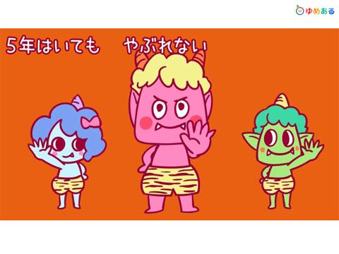 鬼のパンツ(節分にぴったりの保育園・幼稚園向け童謡)のおすすめ画像4