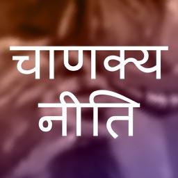 Hindi Chanakya Niti : Motivational and Inspirational Quotes for WhatsApp and Facebook