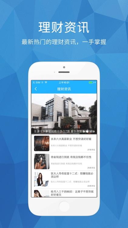 云收益 Pro-互联网热门理财产品一网打尽 screenshot-4
