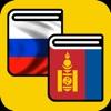 Русско-монгольский словарь - Орос-Монгол толь