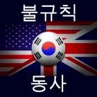 English irregular verbs for Korean-speaking icon