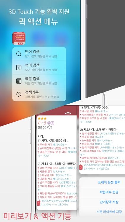YBM 올인올 일한일 사전 - Japanese Korean Japanese DIC screenshot-4