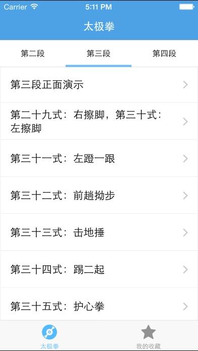 download 太极拳-陈氏太极拳74式视频教学 apps 3