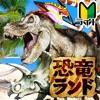 うごく図鑑!恐竜ランドライト版 - iPhoneアプリ