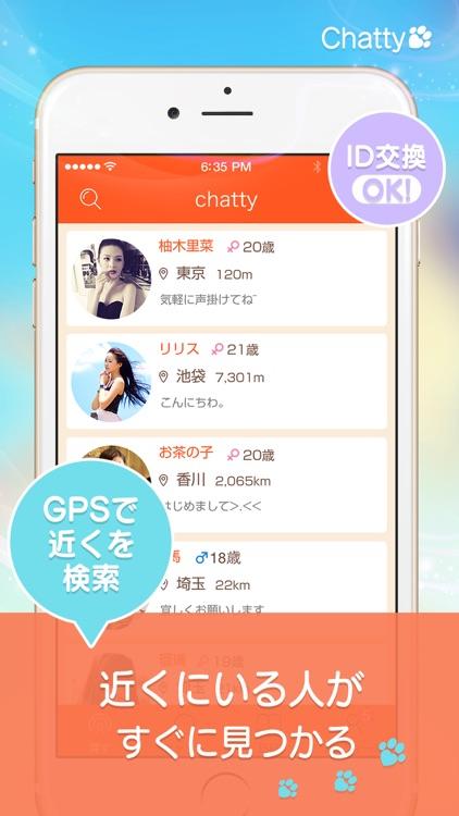 Chatty(チャッティ)-無料で使えるおとなのチャット掲示板で出会い探し-