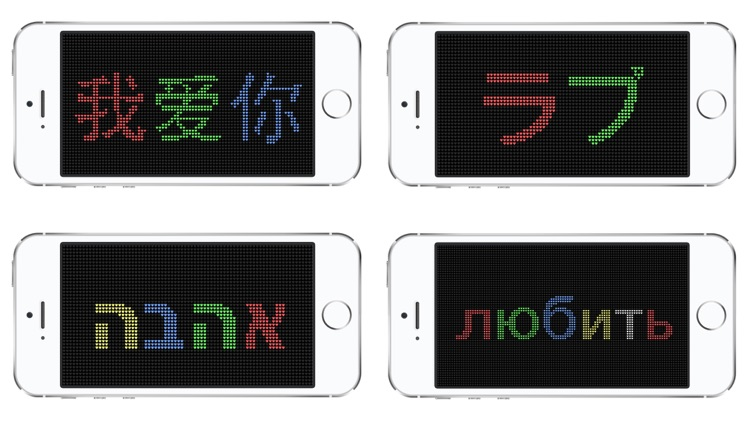 iLED Pro - Ultimate LED Banner App