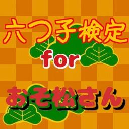 六つ子検定 for おそ松さん