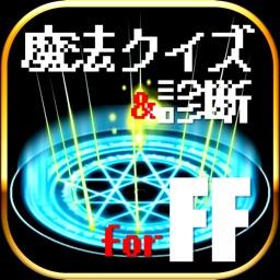 歴代魔法クイズ&診断 for ファイナルファンタジー(FF)