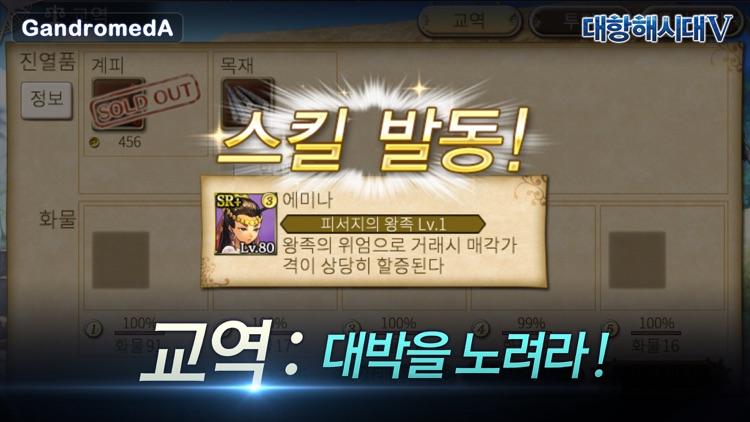 대항해시대5 screenshot-3
