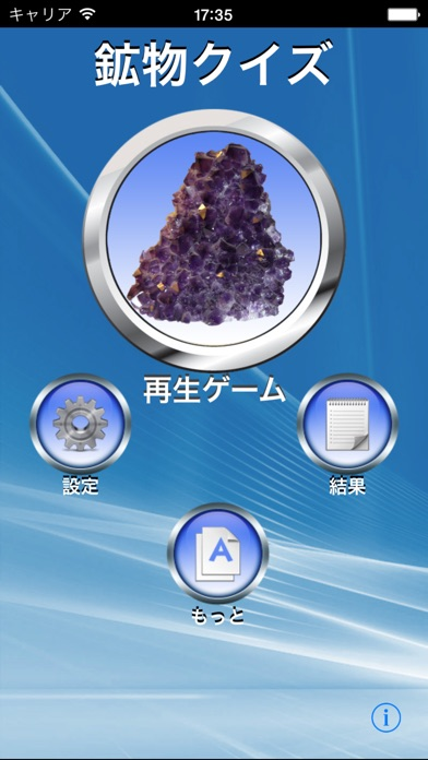 鉱物クイズ screenshot1
