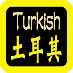 土耳其語聖經( 土耳其语圣经)Turkish Audio Bible