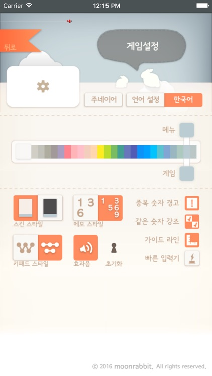 스도쿠  screenshot-4
