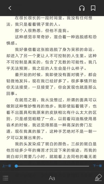 盗墓笔记有声全集 - 鬼吹灯系列听书 (无广告) screenshot-3