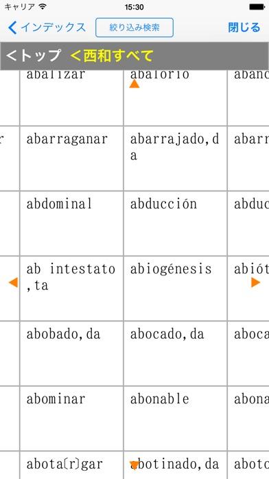 現代スペイン語辞典・和西辞典 改訂版スクリーンショット