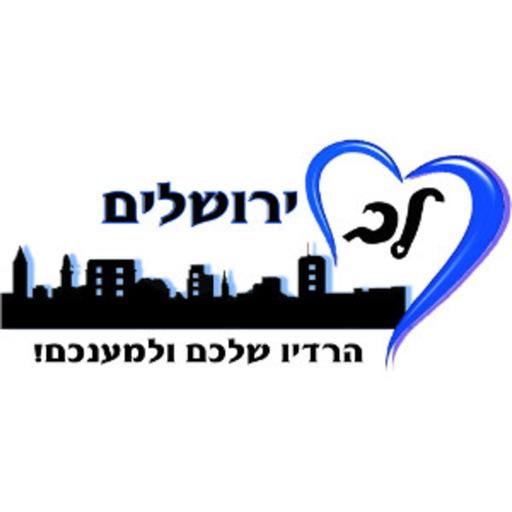 רדיו לב ירושלים
