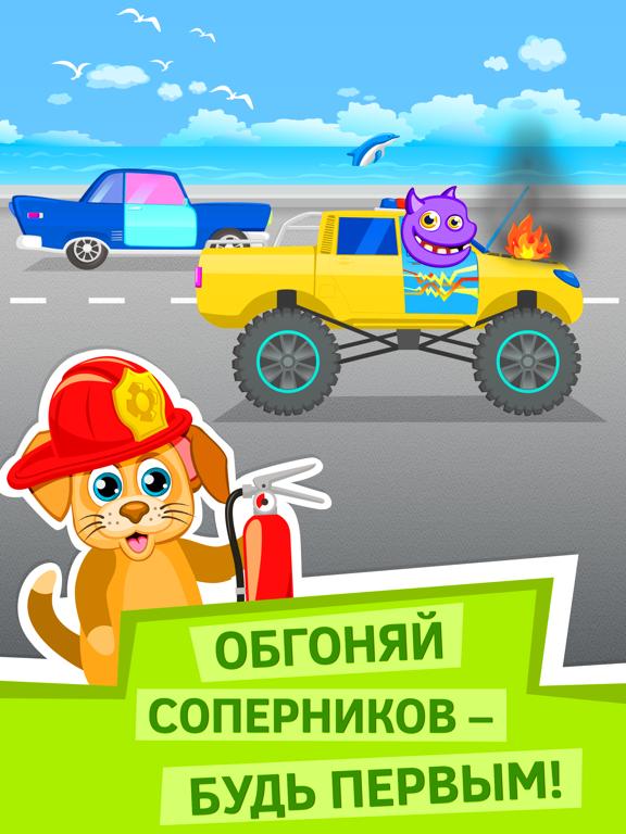 Игры детские гонки с 4 лет для мальчиков бесплатно на iPad