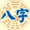 星僑八字 - iPhoneアプリ