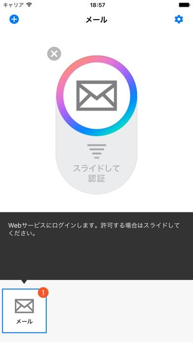IIJ SmartKeyのスクリーンショット2