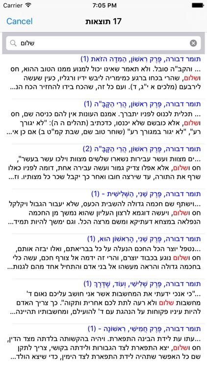 Esh Tomer Devora אש תומר דבורה screenshot-3