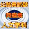 公務員試験 人文学科 世界史・日本史