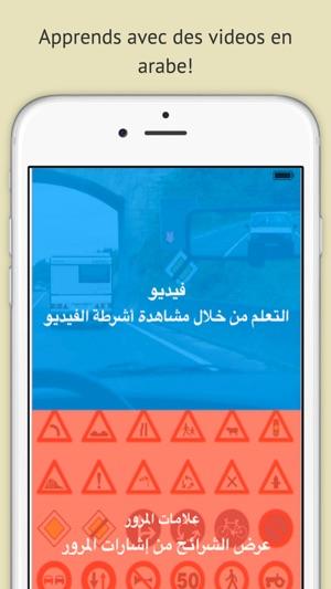 2016 code de la route maroc dans l app store. Black Bedroom Furniture Sets. Home Design Ideas