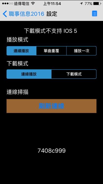 職事信息2016有聲APP screenshot-3