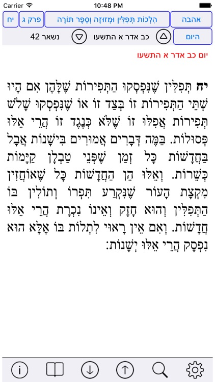 Esh Rambam אש רמבם screenshot-0
