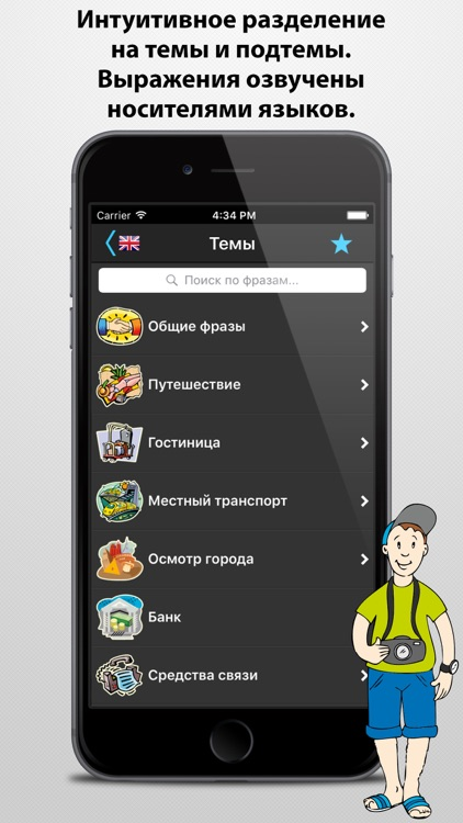 Руссо туристо screenshot-2