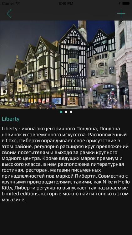 Лондон. Магазины, рестораны, пабы, достопримечательности. Путеводитель-справочник screenshot-3