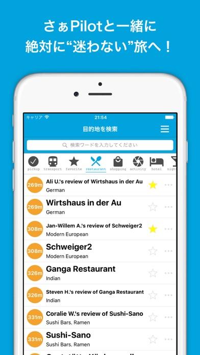 ミュンヘン(ドイツ)旅行者のためのガイドア... screenshot1