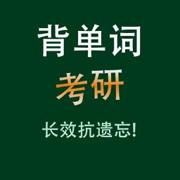 考研核心词汇 YY开心英语背单词专业版