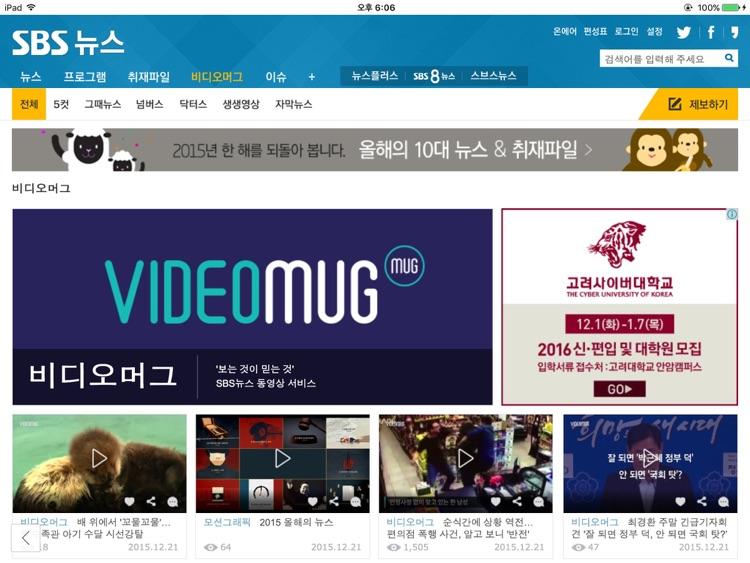 SBSNEWS for iPad screenshot-3