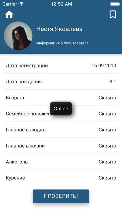 Spy for VKontakte (VK) Pro screenshot-4