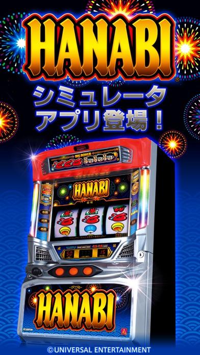 ハナビ(2015) screenshot1