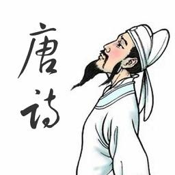 唐诗三百首(有声经典大全)