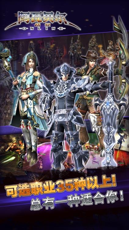 阿瓦贝尔战纪-日本王牌动作RPG手游 screenshot-4