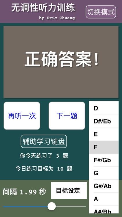 无调性听力训练-简中版 screenshot-0