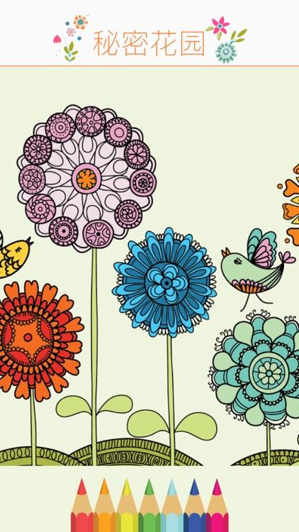 秘密花园 - 我的欢乐世界涂色减压神器