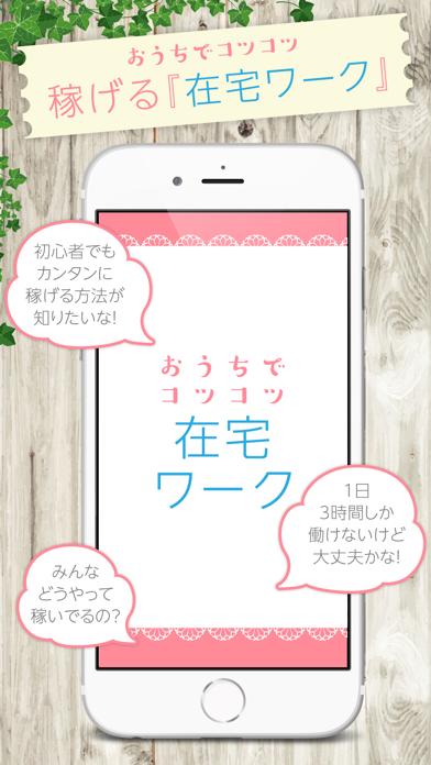 在宅ワークnavi - おうちでコツコツ稼げる副業情報アプリのおすすめ画像1