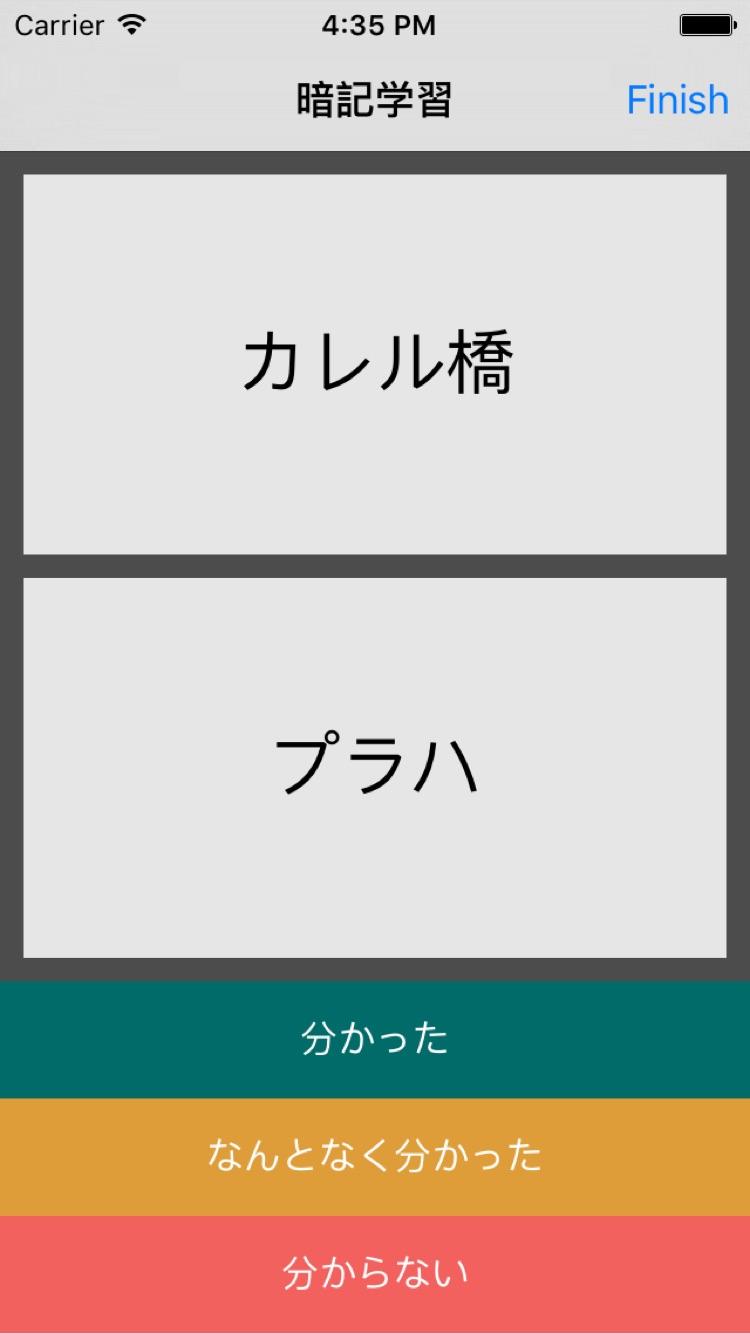 世界地理 各種試験対応:都市・観光名所・祭事・世界遺産 Screenshot