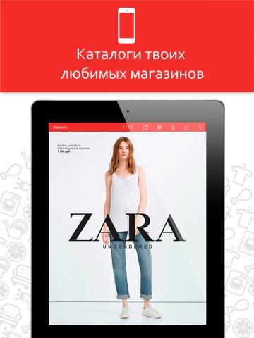 Tiendeo-Предложения и магазины Скриншоты8
