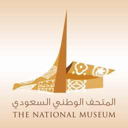 National Museum - المتحف الوطني