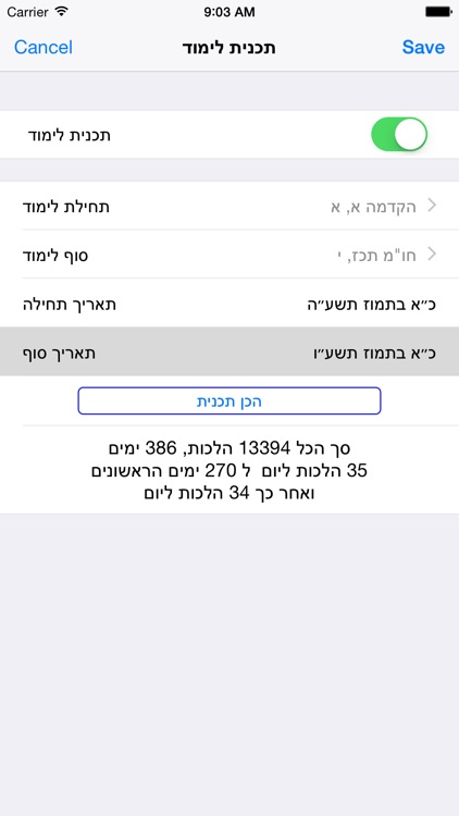 Esh Shulhan Aruch אש שולחן ערוך screenshot-4